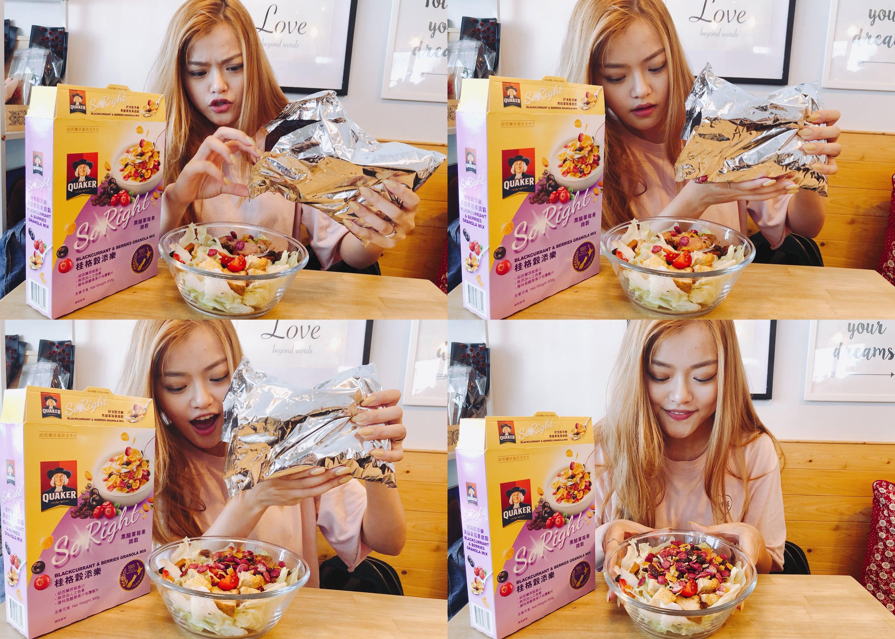 跟我一起自己動手做豐富莓果好吃早餐!超有質感的紐西蘭原裝進口桂格穀添樂脆穀