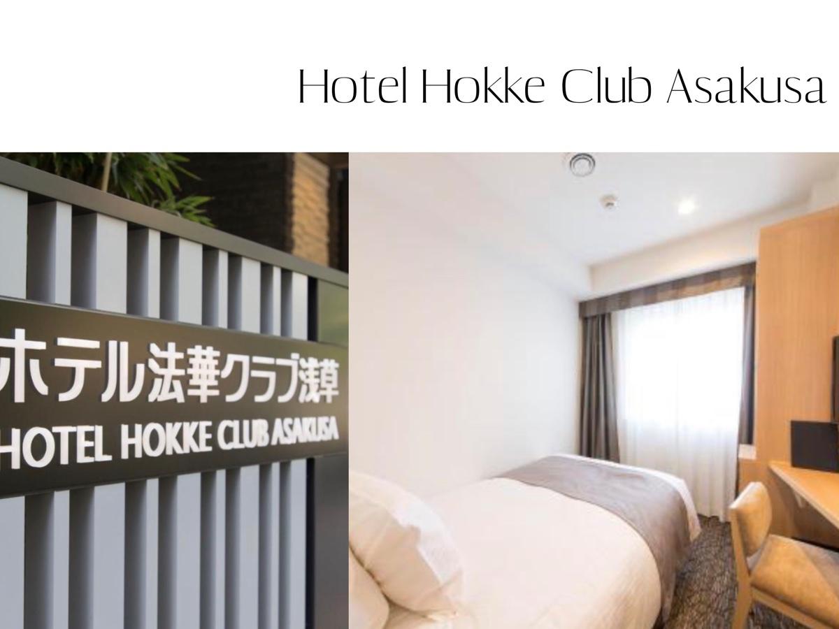 【2019東京高CP值住宿推薦】 東京自由行住宿攻略,出國旅行同時擁有高質感!