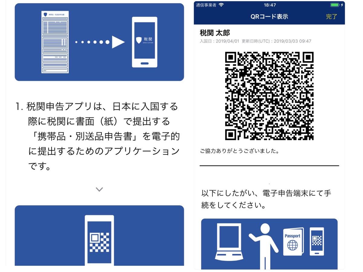 【日本最新海關電子申報APP教學】| 日本首度開放外國旅客自動通關及海關電子申報服務