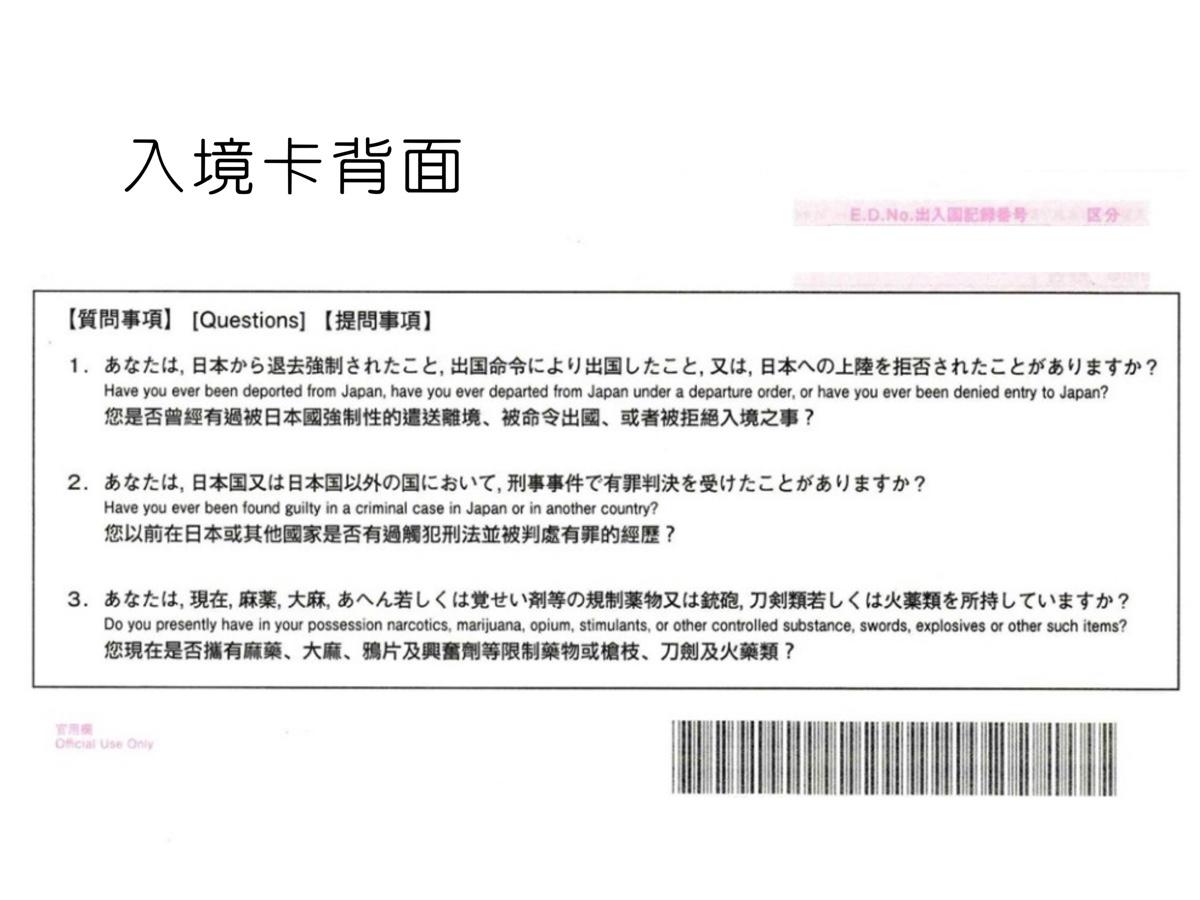 【日本2019最新入境卡填寫】|輕鬆入境,在機上預先填寫,下機直接暢玩日本!
