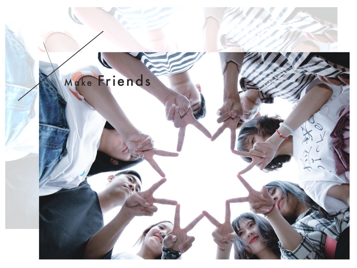 交朋友好難?3 個不失熱情、卻恰到好處的小提示,創造屬於你的「友情星系」!