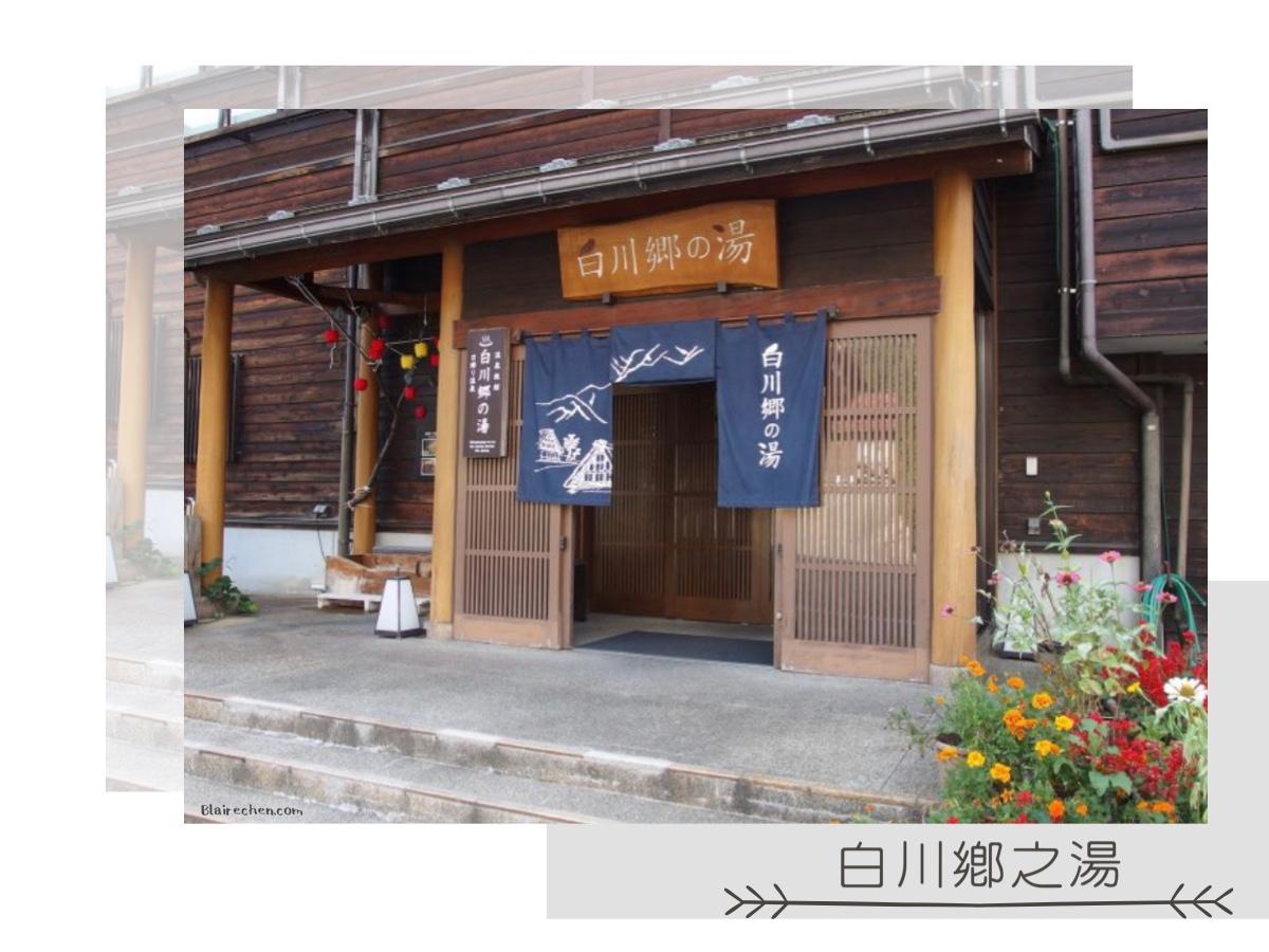 【日本白川鄉合掌村】  世界遺產之一的雪白童話村,絕不可錯過「冬季限定點燈活動」