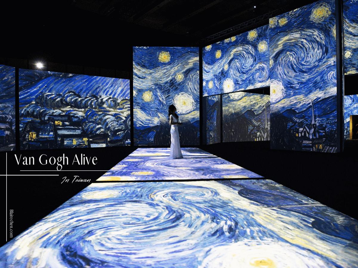 【再見梵谷—光影體驗展】|帶你穿越19世紀,走入梵谷的星夜之中,感受畫作的全新視覺震撼、感官體驗,必須朝聖!