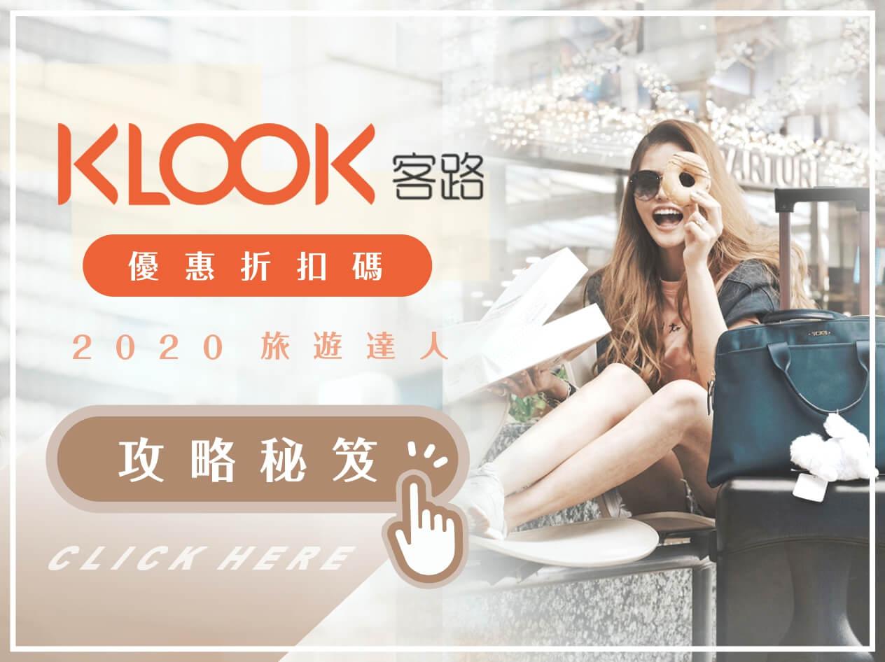 【2020 KLOOK折扣碼】最新客路折扣碼整理,BLAIRE讀者、新朋友輸入優惠碼「N7BXM8」,就能折$100 !