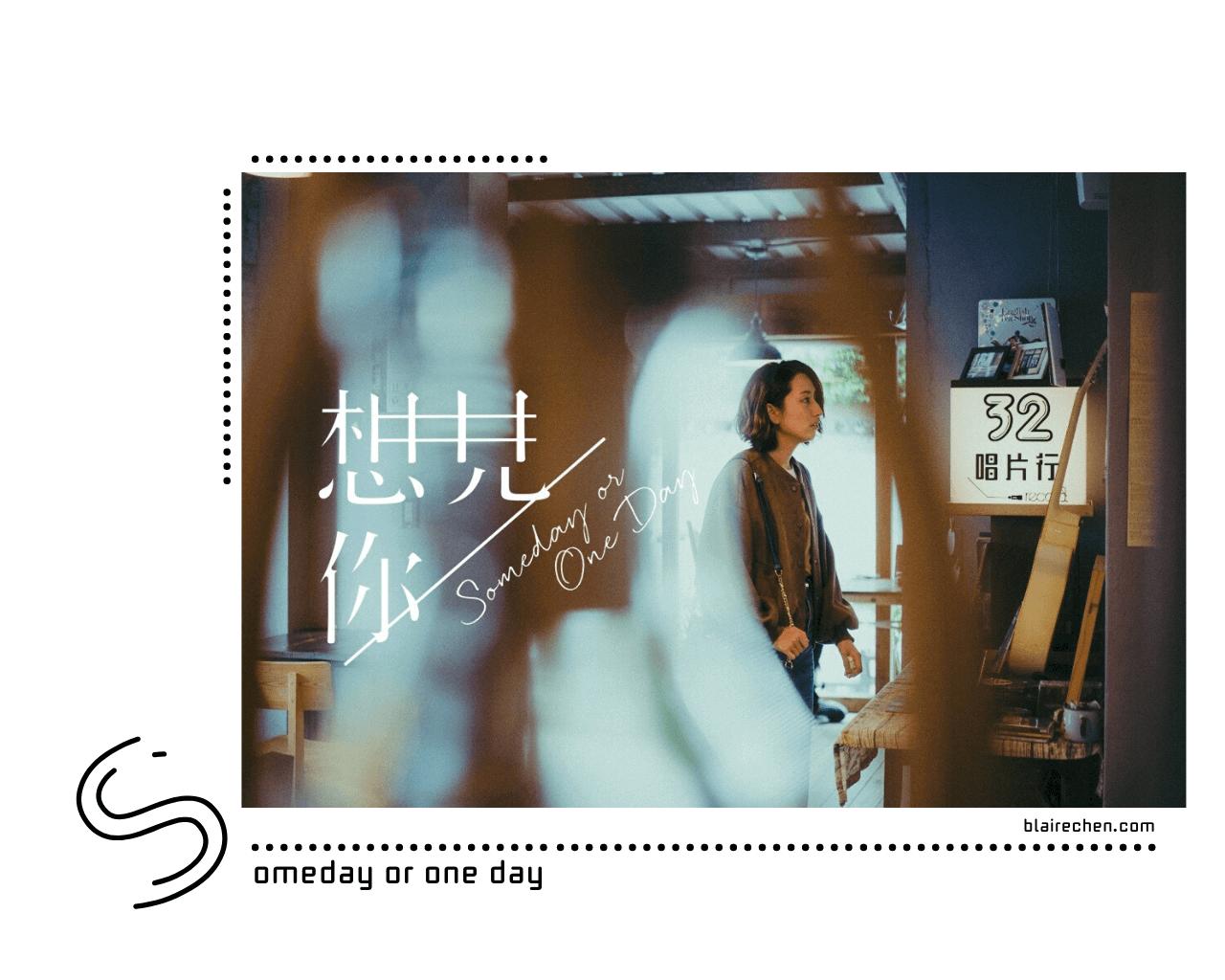 【跟著《想見你》踩點】|時光穿梭1998年,跟著鳳南小隊前進拍攝場景,朝聖《想見你》景點懶人包!