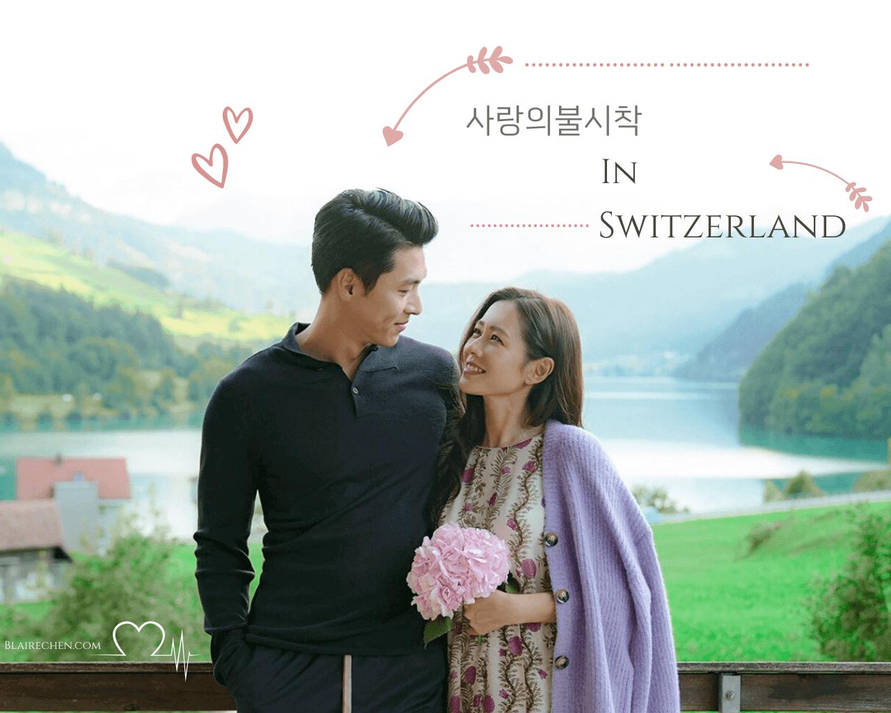 【瑞士就該這樣玩】|《愛的迫降》拍攝景點,初相遇在瑞士,朝聖最美場景就是這裡!!