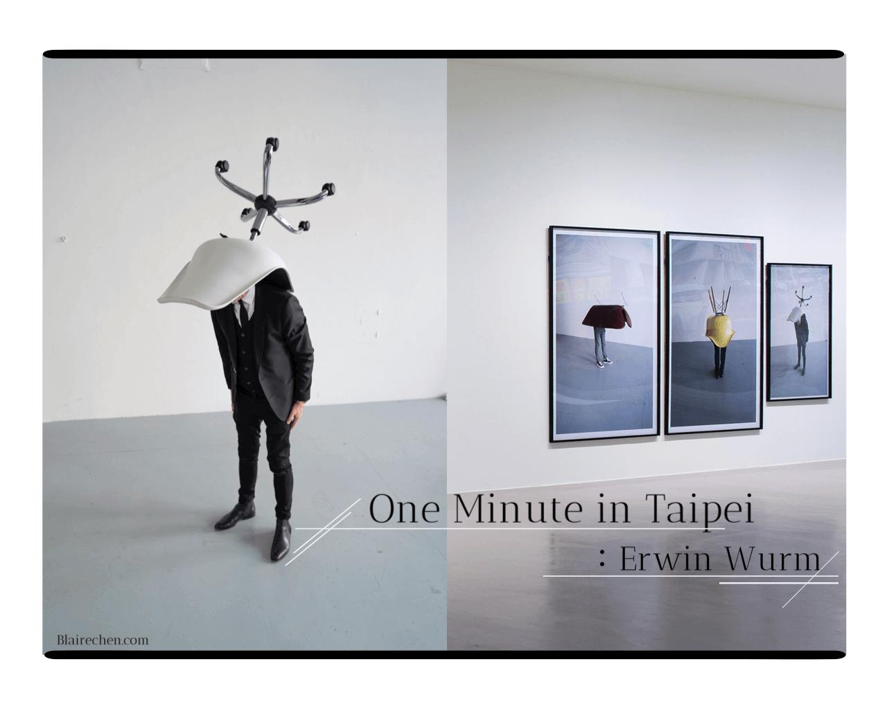 【一分鐘台北:歐文.沃姆個展】|從雕塑中創造表演性的生活互動,挑戰藝術,必須朝聖!
