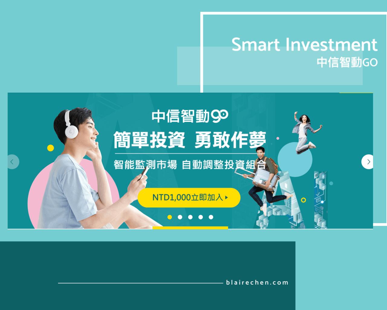 想投資卻心有餘而力不足?你需要的都在這,5 個智能投資平台、輕鬆入門不慌亂!