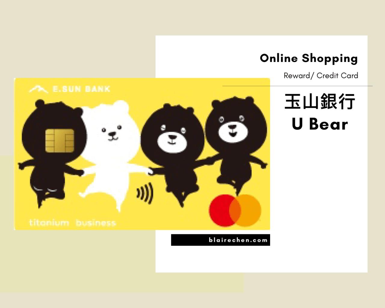 【2020/4 最新】網購可以更划算?你一定要知道的網購神卡,不出門也買得開心、還能賺回饋!