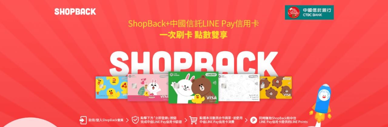 什麼!你還不認識 ShopBack 現金回饋網?給我 5 分鐘,超白話分享、讓你直接開始邊買邊賺!