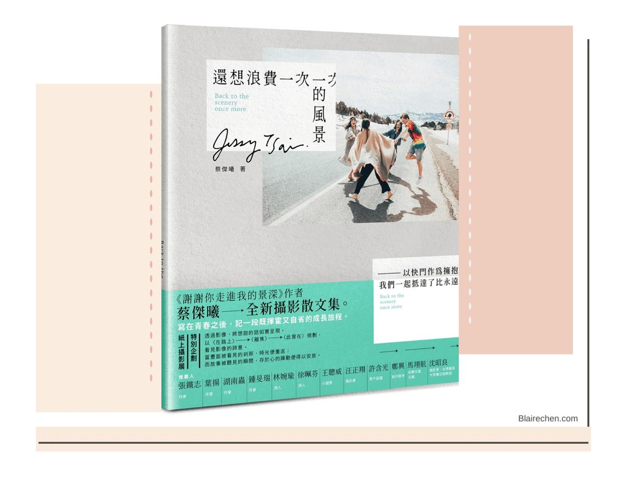 【關於好書推薦】|Blaire好書分享,讓喜歡、勇敢和努力共存,創造想要的生活。