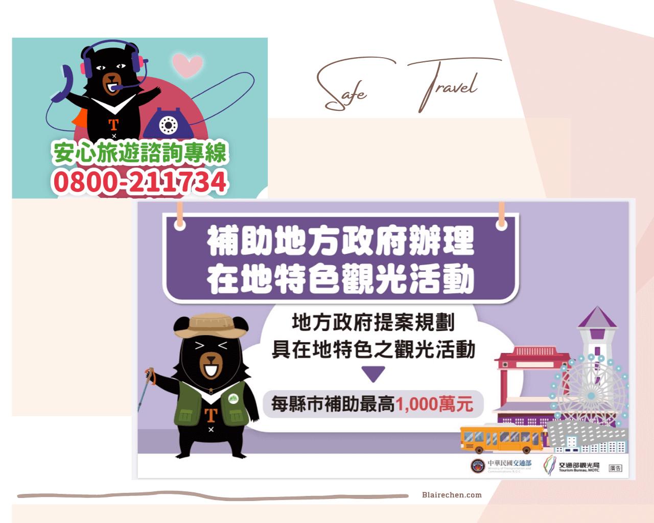 【安心旅遊補助懶人包】|一次搞懂安心旅遊補助!補助申請方法、飯店查詢、最新優惠、一看就懂!