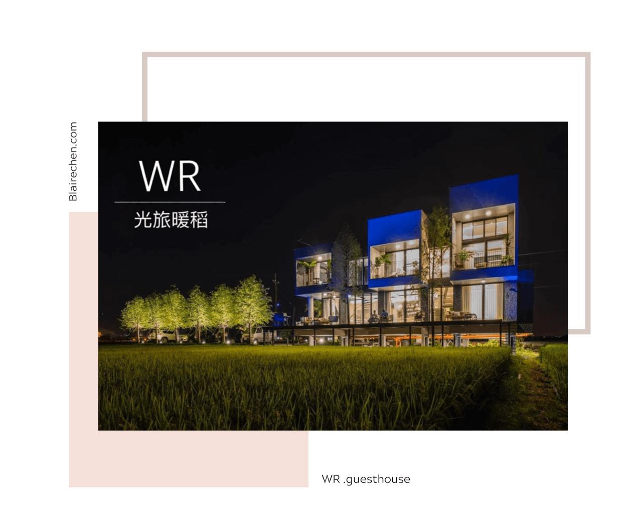 【宜蘭 WR 光旅暖稻】|超美宜蘭民宿!輕旅行首選,巴洛克式建築空間,度假放鬆又幸福。