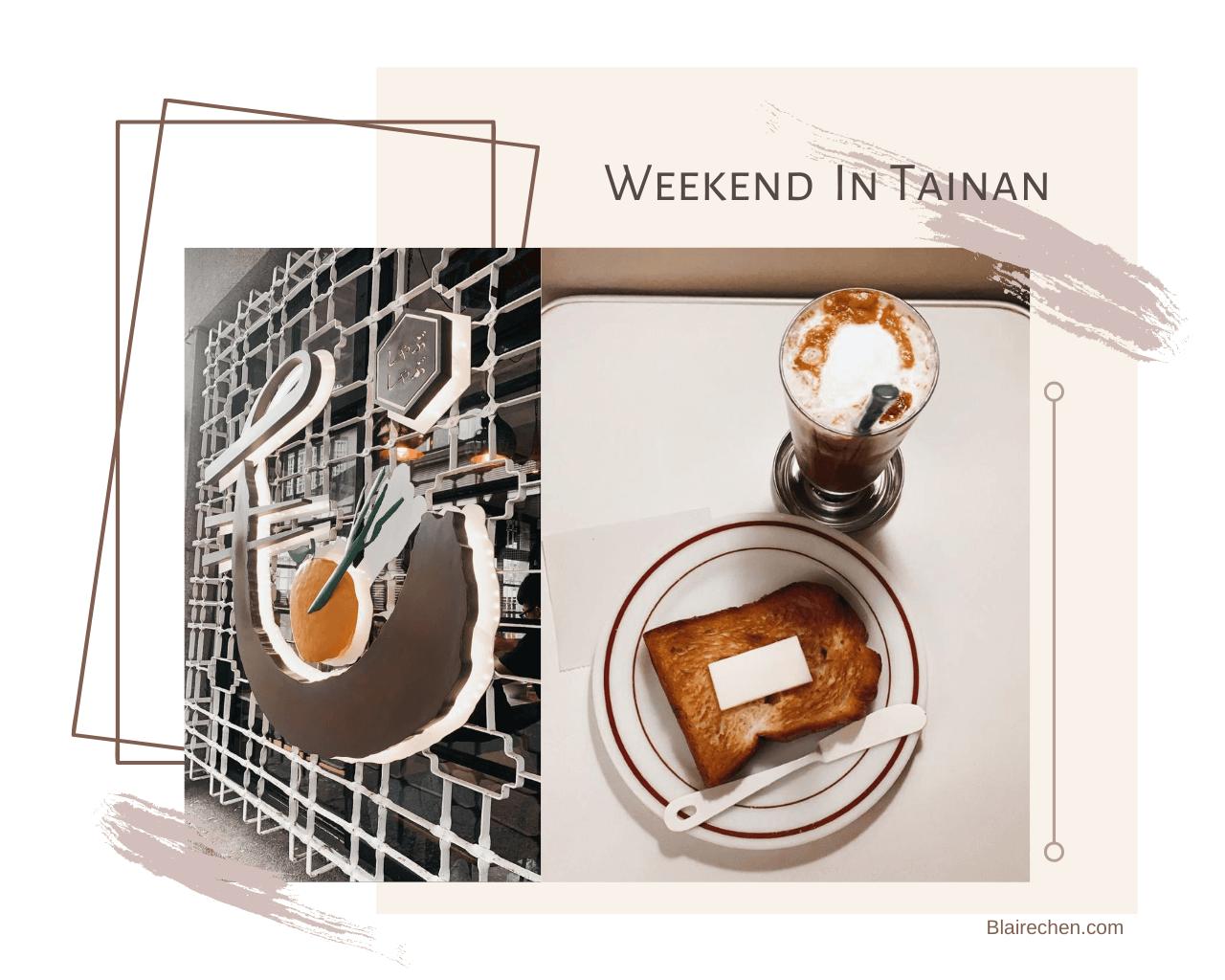 【Weekend in Tainan】|台南IG打卡熱點,最新文青感美食小店!等著你來發掘!