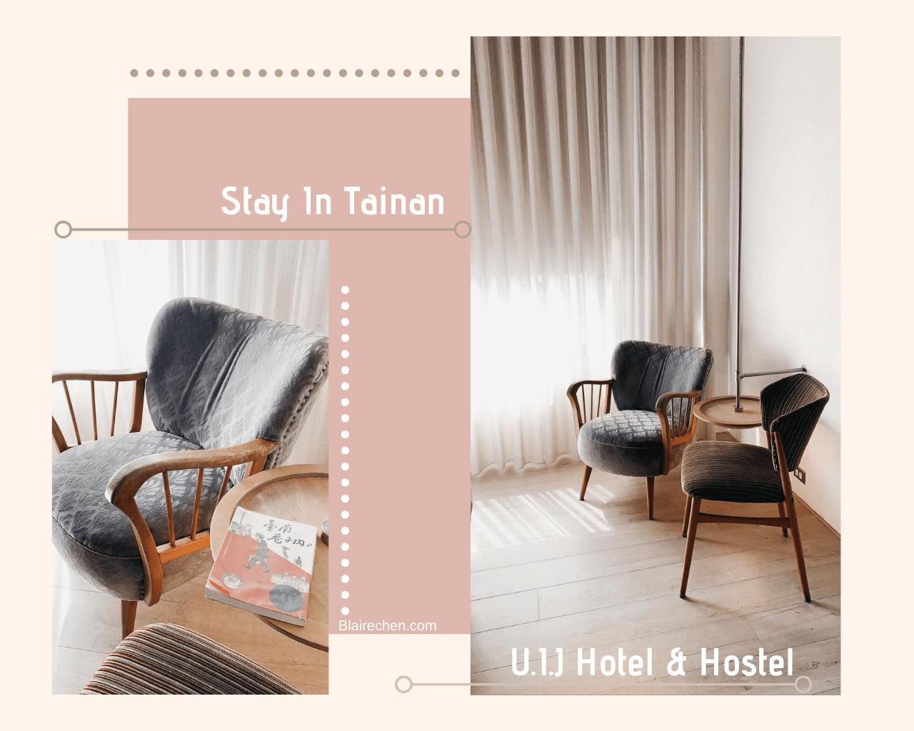 【台南住宿飯店推薦】|U.I.J Hotel & Hostel友愛街旅館,文青工業設計風,旅行就來住一晚!