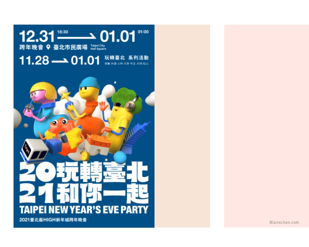 【台灣跨年景點推薦】|迎接第一道曙光!跨年景點懶人包,讓你從煙火到日出,從半夜玩到清晨!