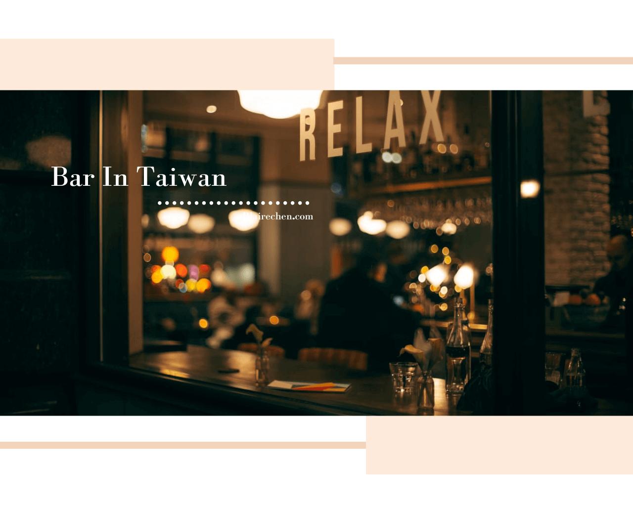 【酒吧推薦】|神祕私房酒吧,帶你享受微醺夜晚時光,一起喝一杯吧!